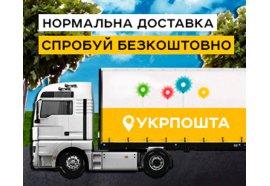 Бесплатная доставка УкрПочтой при любом заказе