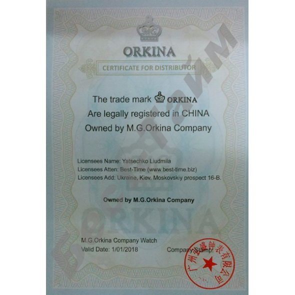Orkina Star Gold