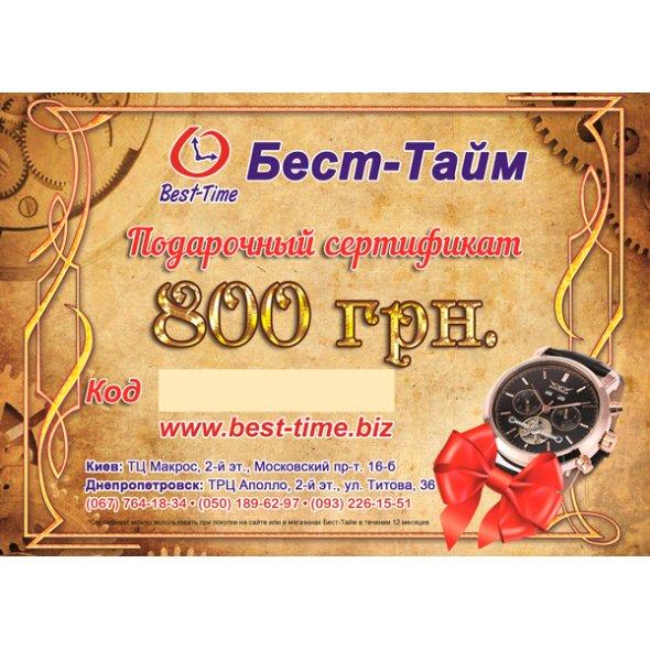 Подарочный сертификат на 800 грн.
