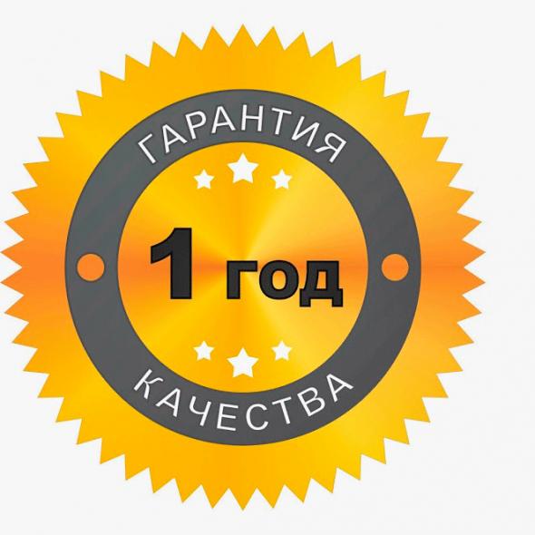 Ультра - гарантия на 1 год